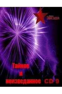 Борис Миронов - Тайное и неизведанное CD 9 | MP3
