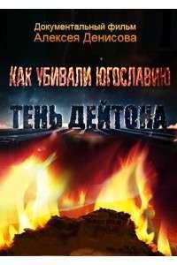 Как убивали Югославию. Тень Дейтона | SATRip