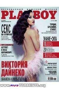 Playboy №9 (сентябрь)