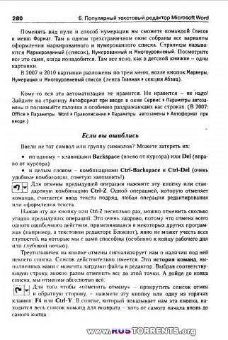 А.Ш. Левин | Краткий самоучитель работы на компьютере [2012] [PDF]