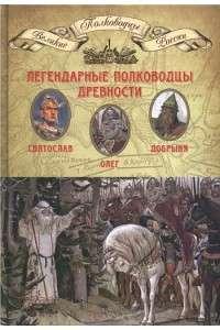 Легендарные полководцы древности | PDF