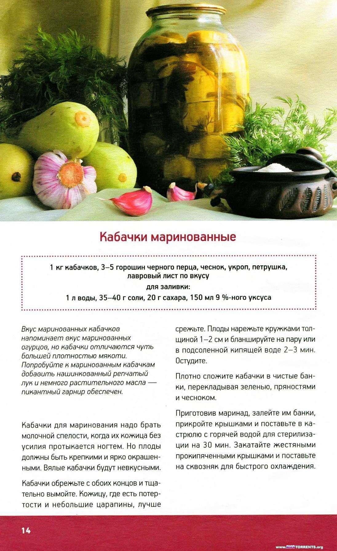 Домашние маринады | PDF