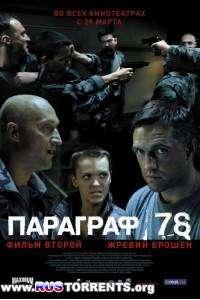 Параграф 78. Фильм Второй | DVDRip