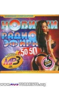 Новинки радиоэфира50/50 - VA