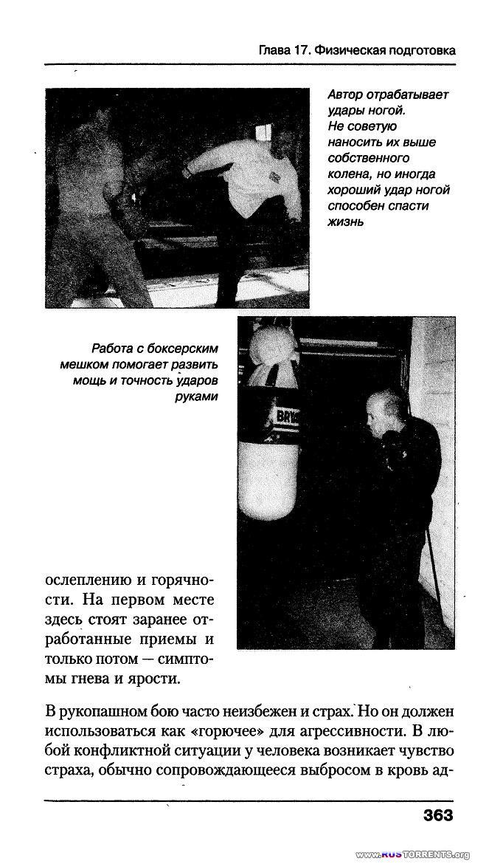 Питер Констердайн - Подготовка бойцов специального назначения. Полный курс | DJVU