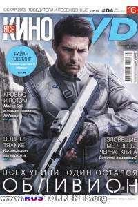Всё Кино/Total DVD №4 (апрель 2013)