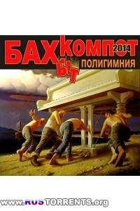 Бахыт- Компот - Полигимния