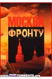 Москва фронту. Артисты цирка на передовой | SatRip