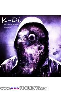 K-di - Мелодия моих планет