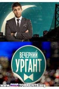 Вечерний Ургант (Сезон 4, Выпуск 3) | HDTVRip