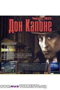 Чикаго, 1932 Дон Капоне