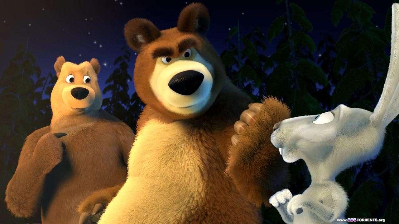 Маша и Медведь. Учитель танцев [46] | WEBRip 720p