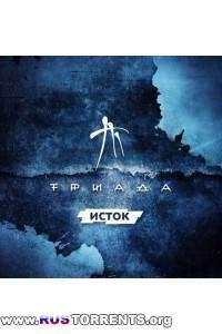 Триада -  Исток | MP3