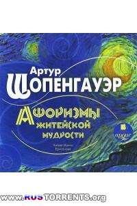 Афоризмы житейской мудрости / Артур Шопенгауэр
