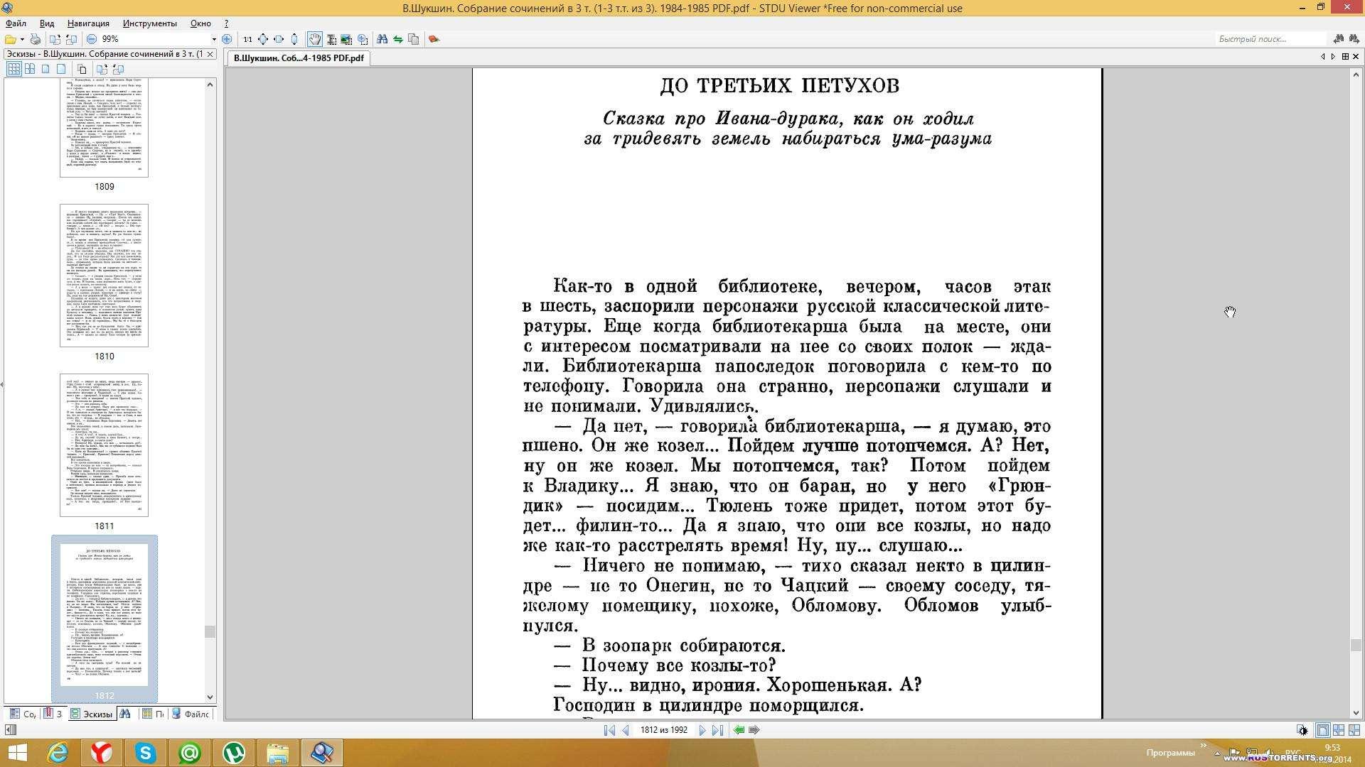 Собрание сочинений в 3 т. (1-3 т.т. из 3) / В.М.Шукшин