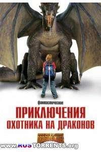 Приключения охотника на драконов