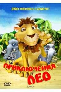 Приключения Лео | DVDRip