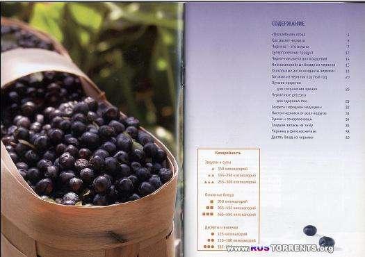 Черника в натуральном питании (Миллион Меню для здоровья и долголетия)