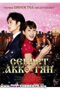 Секрет Акко-тян | DVDRip | L2