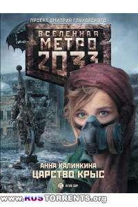 Анна Калинкина - Вселенная Метро 2033. Царство Крыс | MP3