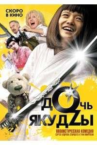 Дочь якудзы | DVDRip