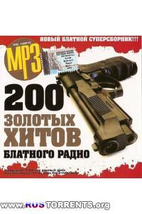 VA - 200 Золотых хитов Блатного радио