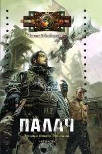 Бабарыкин Евгений - Палач | MP3