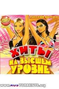 Cборник - Хиты На Высшем Уровне Русский выпуск | MP3