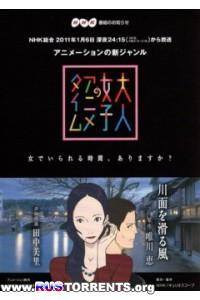 Ветер с реки - Аниме для взрослых [OVA] [1 из 1] | HDTVRip 720p | L1