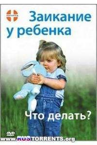 Заикание у ребенка: Что делать? | DVDRip
