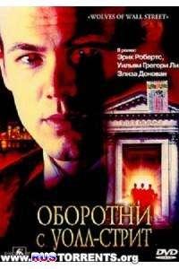 Оборотни с Уолл-Стрит | DVDRip