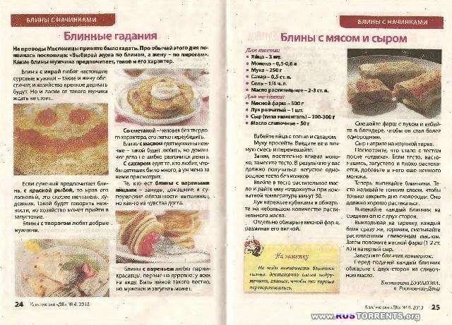 Домашняя кухня. Коллекция №4 (2013)