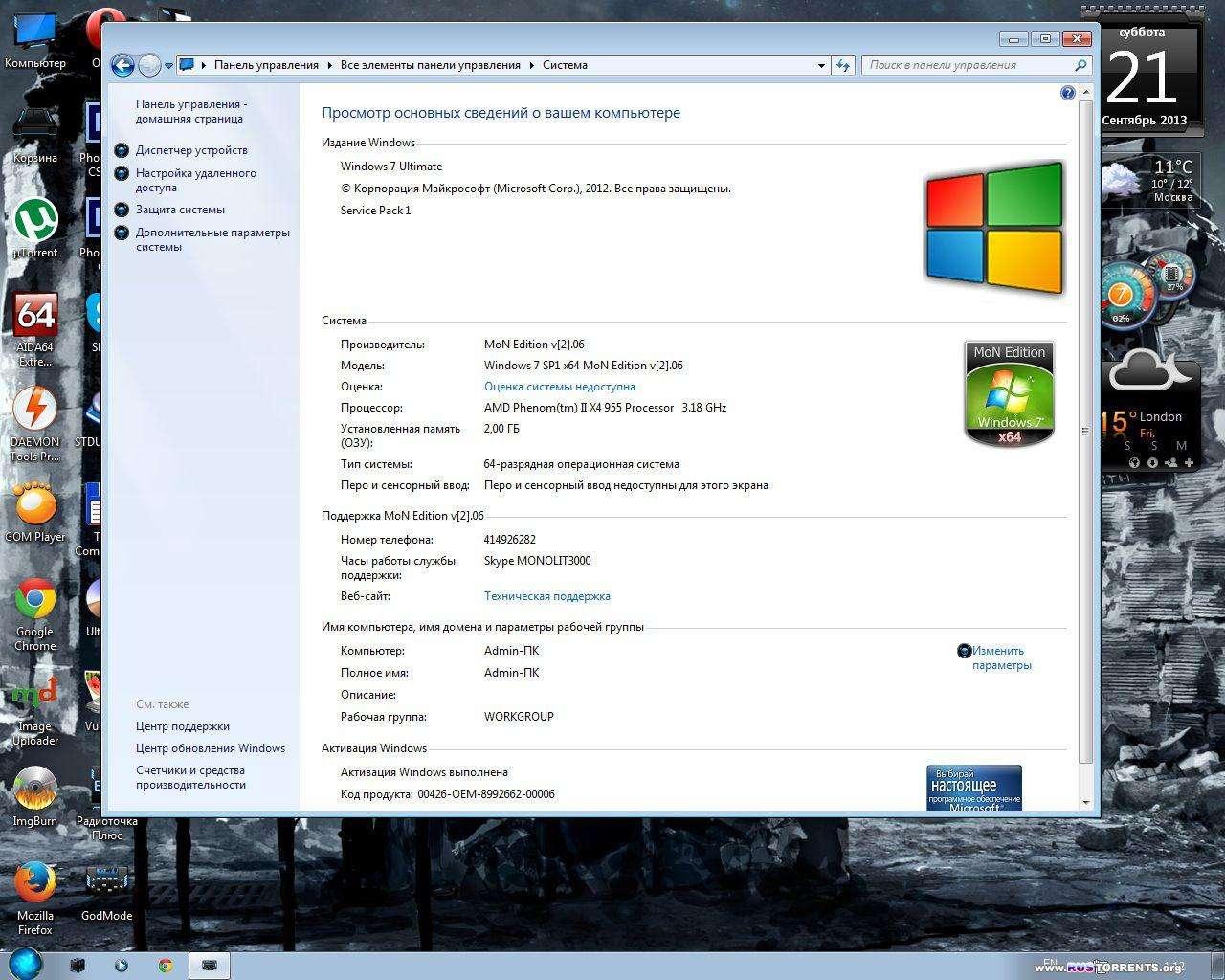 Windows 7 SP1 Ultimate MoN Edition x86/x64 2.06 +WinPE+WPI RUS