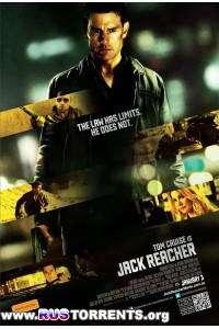 Джек Ричер | BDRip | Лицензия