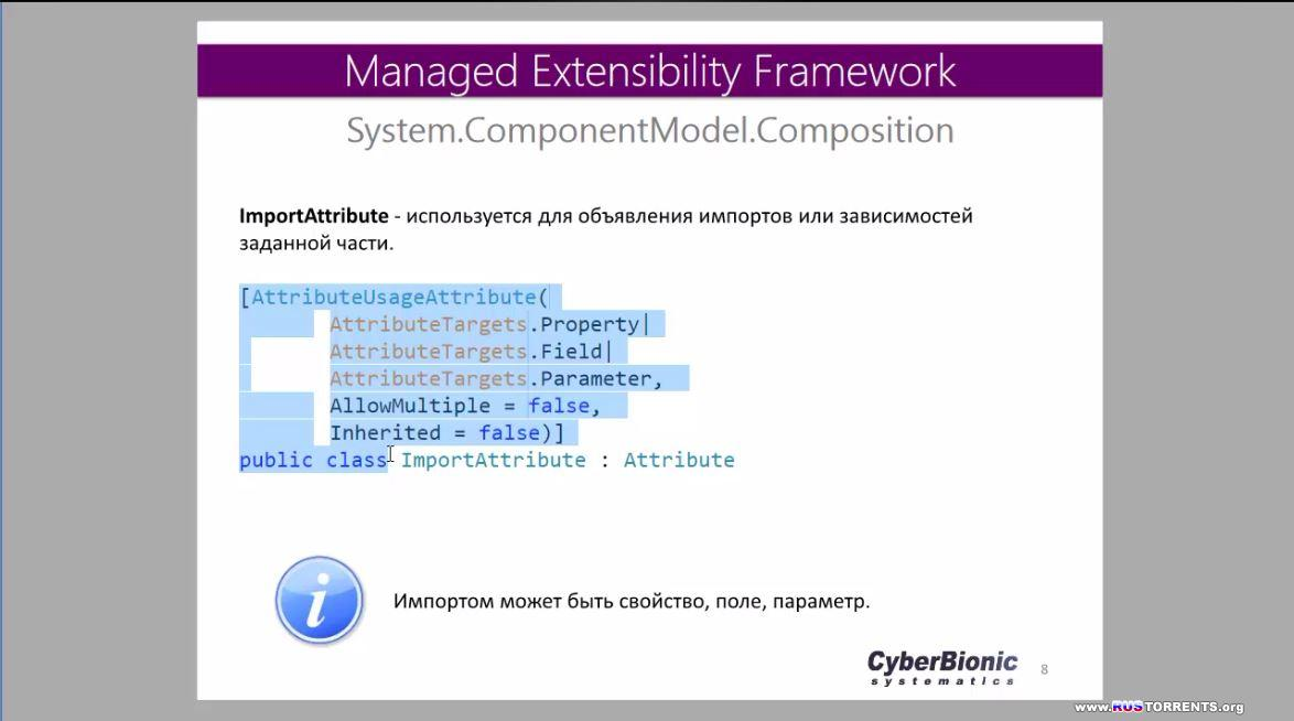 Видео курс. Платформа Managed Extensibility Framewok (MEF).