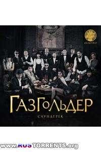 OST - Газгольдер | MP3