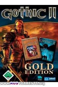 Готика II Золотое издание