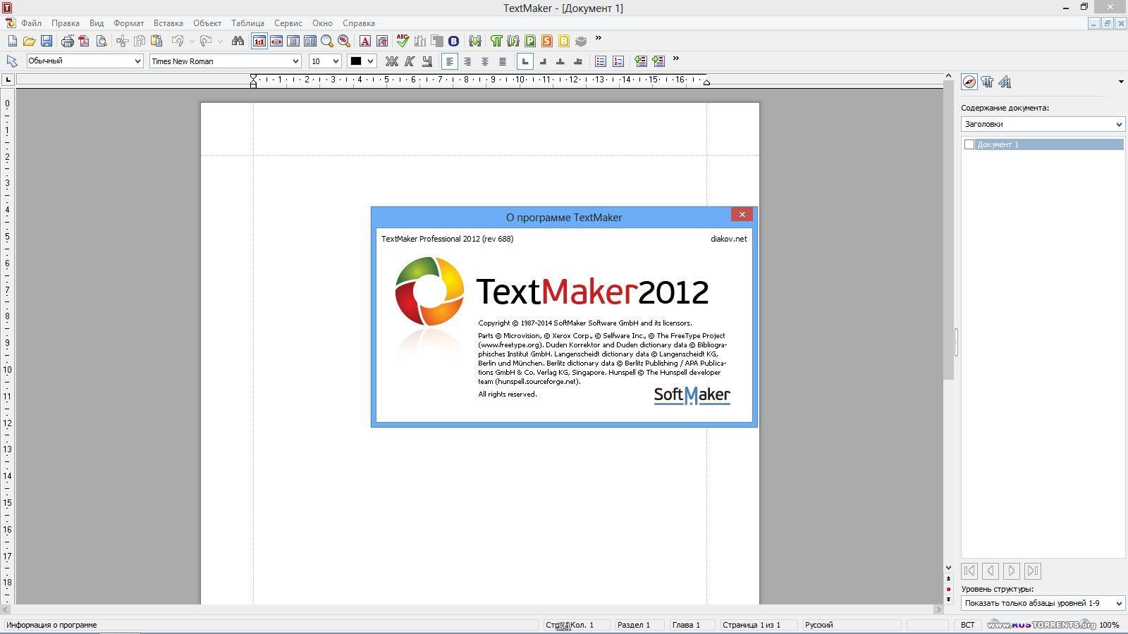 SoftMaker Office Professional 2012 rev 688 ReP. & Port. KpoJIuK & D!akov