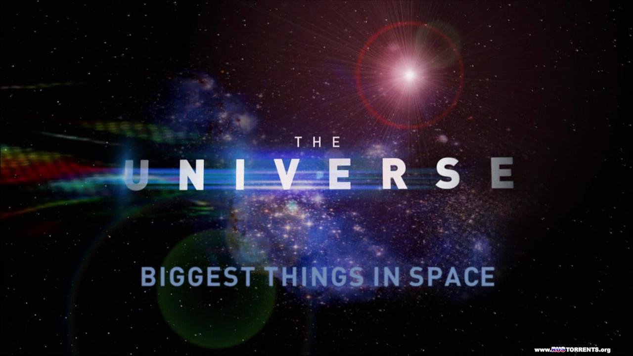 Вселенная - Наибольшие объекты в космосе | 2 сезон | 16 серия | BDRip 720