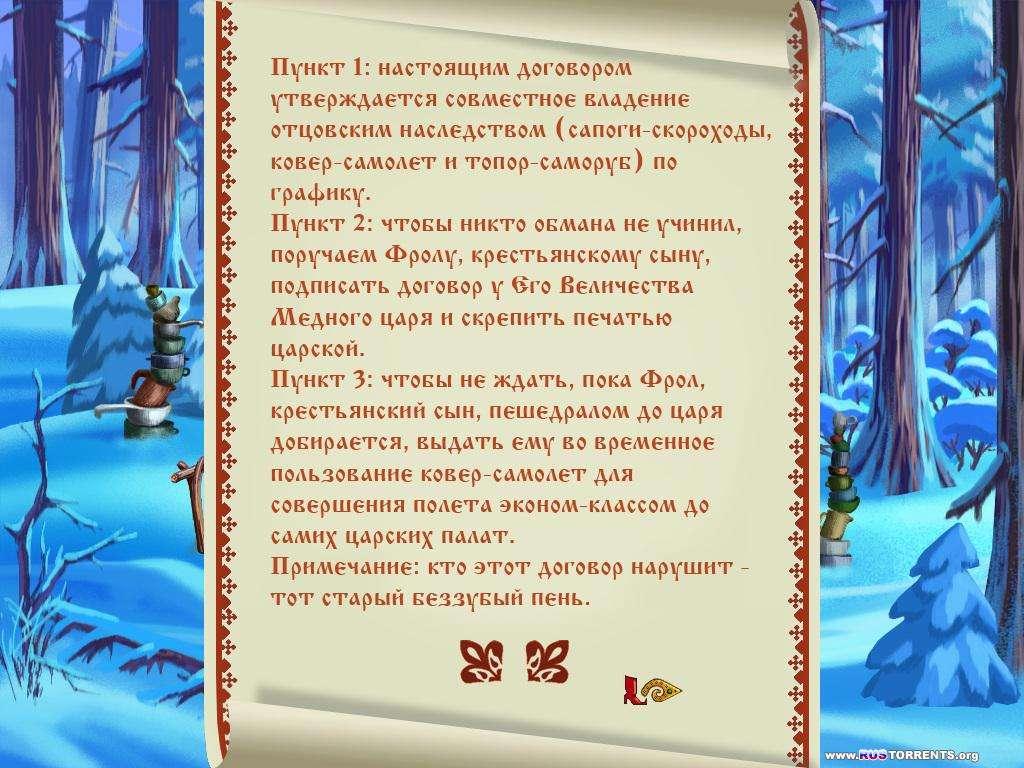 Иван Царевич и Серый волк | RePack от Fenixx