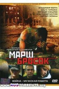 Марш-Бросок | DVDRip