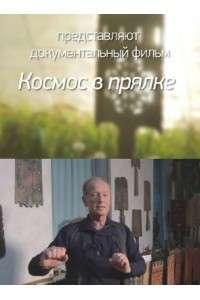 Фильм Михаила Задорнова. Космос в прялке | HDRip-AVC