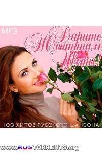 Cборник - Дарите Женщинам Цветы! | MP3