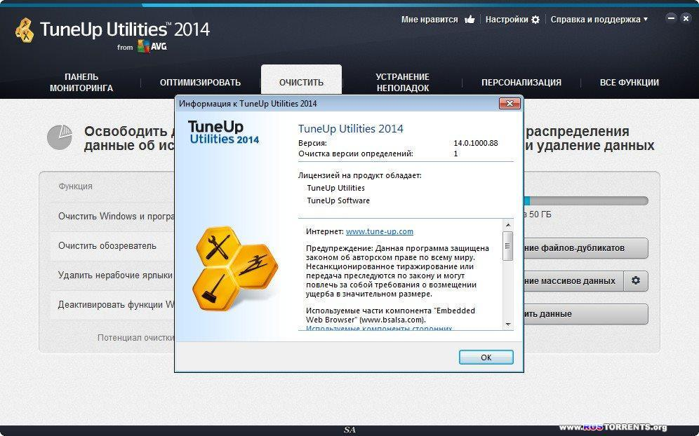TuneUp Utilities 2014 14.0.1000.88 | RePack by KpoJIuK