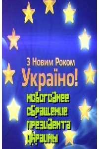 Новогоднее обращение президента Украины | SATRip
