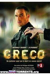 Греко / Серия 1-6 из 6 / DVDRip