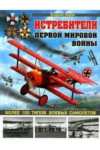 Андрей Харук | Истребители Первой Мировой войны. 100 типов боевых самолетов | PDF