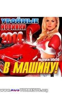 Сборник - Горячая Музыкальная Подборка в Машину (Top 350)