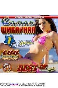 VA - Самая шикарная Best-OfKa №1 | MP3