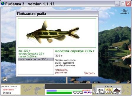 Рыбалка 2:финал